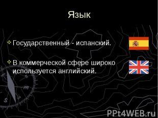 Язык Государственный - испанский. В коммерческой сфере широко используется англи