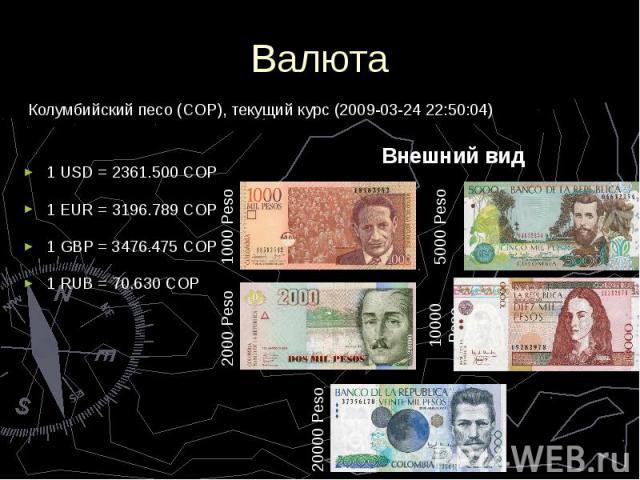 Валюта 1 USD = 2361.500 COP 1 EUR = 3196.789 COP 1 GBP = 3476.475 COP 1 RUB = 70.630 COP