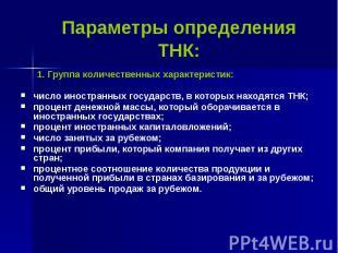 Параметры определения ТНК: 1. Группа количественных характеристик: число иностра
