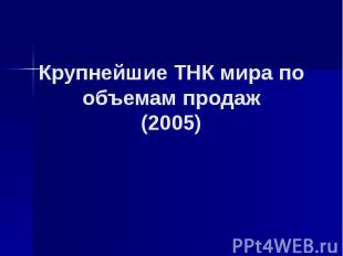 Крупнейшие ТНК мира по объемам продаж (2005)