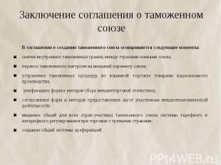 Заключение соглашения о таможенном союзе В соглашении о создании таможенного сою