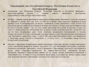 Таможенный союз Республики Беларусь, Республики Казахстан и Российской Федерации