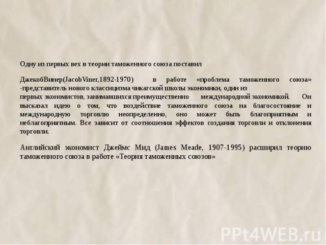 Однуизпервыхвехвтеориитаможенногосоюзапоставил Однуизпервыхвехвтеориитаможенногосоюзапоставил ДжекобВинер(JacobViner,1892-1970) в работе «про…