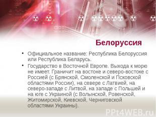 Белоруссия Официальное название: Республика Белоруссия или Республика Беларусь.
