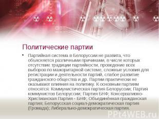 Политические партии Партийная система в Белоруссии не развита, что объясняется р