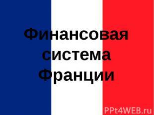 Финансовая система Франции