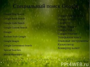 Специальный поиск Google Google Blog Search Google Book Search Google Code Searc