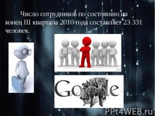 Число сотрудников по состоянию на конец III квартала 2010 года составляет 23 331