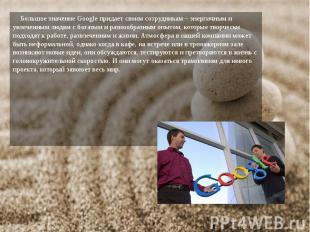 Большое значение Google придает своим сотрудникам – энергичным и увлеченным людя