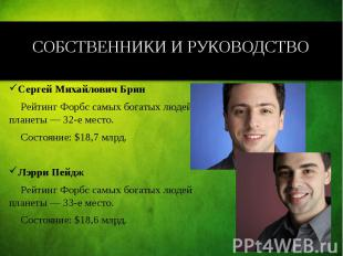 СОБСТВЕННИКИ И РУКОВОДСТВО Сергей Михайлович Брин Рейтинг Форбс самых богатых лю