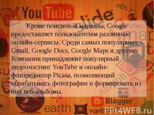 Кроме поисковой машины, Google предоставляет пользователям различные онлайн-серв
