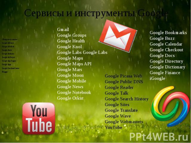 Сервисы и инструменты Google «Вопросы и ответы» Google AdSense Google AdWords Google Alerts Google Analytics Google ArtProject Google App Engine Google Apps Google MerchantCenter Blogger