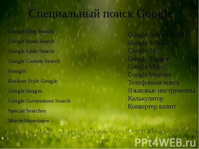 Специальный поиск Google Google Blog Search Google Book Search Google Code Search Google Custom Search Froogle Hackser Style Google Google Images Google Government Search Special Searches Movie Showtimes