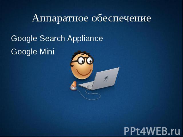 Аппаратное обеспечение Google Search Appliance Google Mini