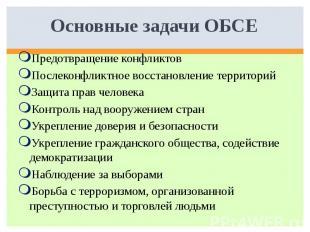 Основные задачи ОБСЕ Предотвращение конфликтов Послеконфликтное восстановление т