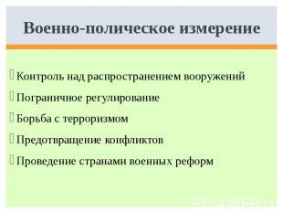 Военно-полическое измерение