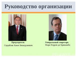 Руководство организации Председатель Саудабаев Канат Бекмурзаевич