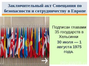 Заключительный акт Совещания по безопасности и сотрудничеству в Европе Подписан