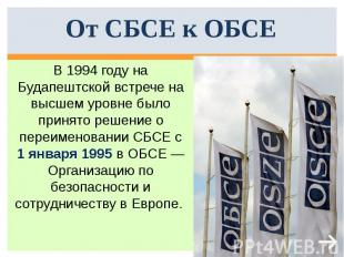 От СБСЕ к ОБСЕ В 1994году на Будапештской встрече на высшем уровне было пр