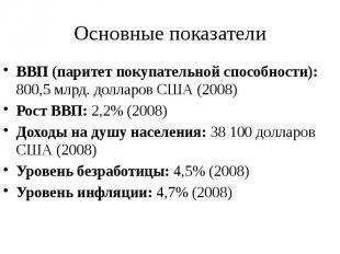 Основные показатели ВВП (паритет покупательной способности): 800,5 млрд. долларо