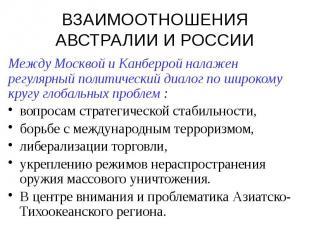 ВЗАИМООТНОШЕНИЯ АВСТРАЛИИ И РОССИИ Между Москвой и Канберрой налажен регулярный