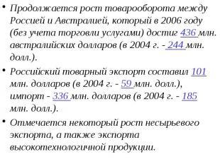 Продолжается рост товарооборота между Россией и Австралией, который в 2006 году