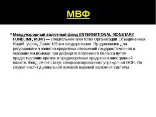 МВФ Международный валютный фонд (INTERNATIONAL MONETARY FUND, IMF, МВФ) — специа