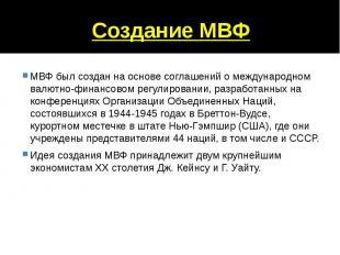 Создание МВФ МВФ был создан на основе соглашений о международном валютно-финансо