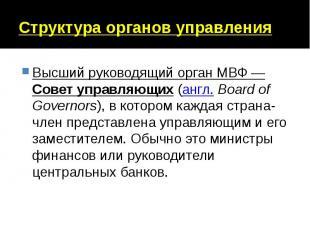 Структура органов управления Высший руководящий орган МВФ— Совет управляющ