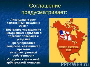 Соглашение предусматривает: Ликвидацию всех таможенных пошлин к 2010 г Поэтапное