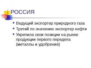 РОССИЯ Ведущий экспортер природного газа Третий по значению экспортер нефти Укре