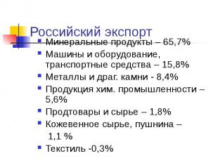 Российский экспорт Минеральные продукты – 65,7% Машины и оборудование, транспорт
