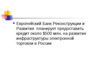 Европейский Банк Реконструкции и Развития планирует предоставить кредит около $5