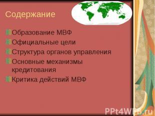 Содержание Образование МВФ Официальные цели Структура органов управления Основны