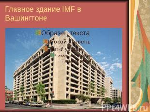 Главное здание IMF в Вашингтоне