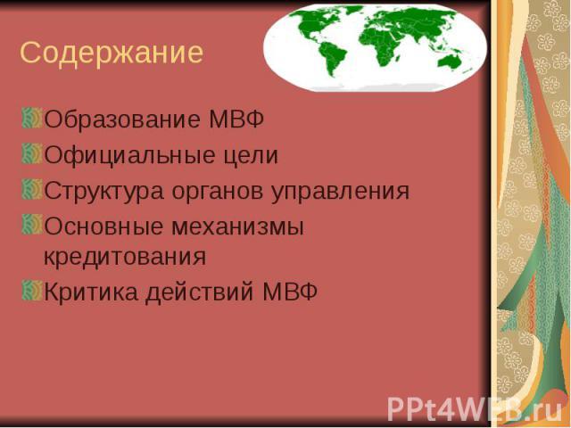Содержание Образование МВФ Официальные цели Структура органов управления Основные механизмы кредитования Критика действий МВФ