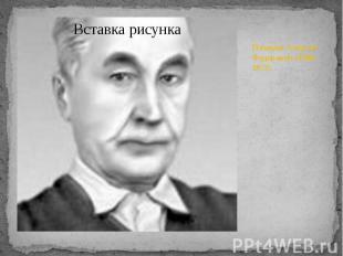 Пахомов Алексей Федорович (1900-1973)