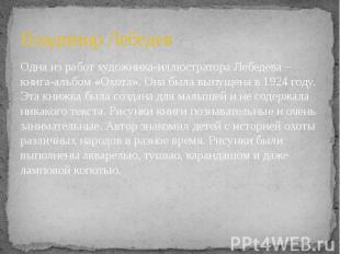 Владимир Лебедев Одна из работ художника-иллюстратора Лебедева – книга-альбом «О