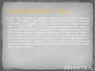 И.Я.Билибин (1876— 1942) Билибин, Иван Яковлевич - график и художник театра. Учи
