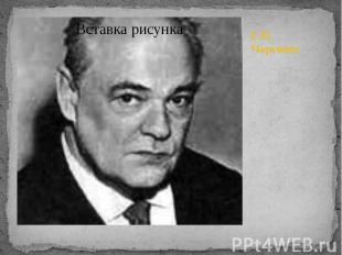 Е.И. Чарушин