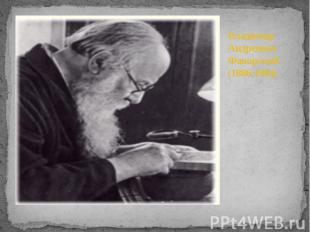 Владимир Андреевич Фаворский (1886-1964)