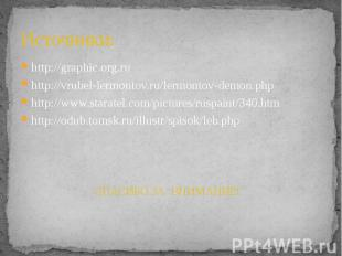 Источники: http://graphic.org.ru http://vrubel-lermontov.ru/lermontov-demon.php