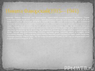 Никита Фаворский(1915—1941) Художник Никита Фаворский был выпускником художестве