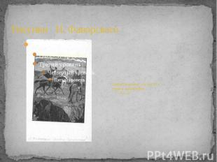 Рисунки Н. Фаворского Давид Сасунский. 1-я пол.20 в. бумага, ксилография, 16 х 1