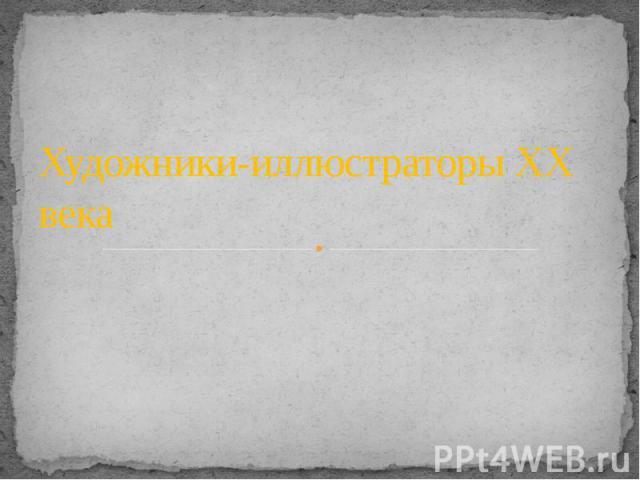 Художники-иллюстраторы ХХ века