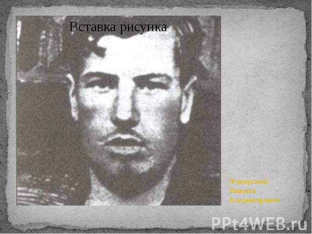 Фаворский Никита Владимирович