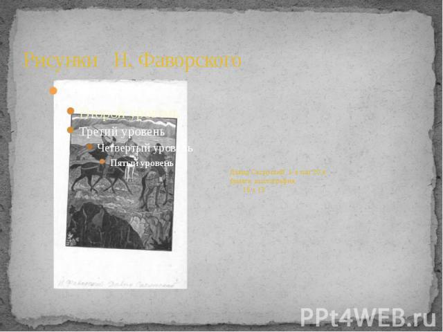 Рисунки Н. Фаворского Давид Сасунский. 1-я пол.20 в. бумага, ксилография, 16 х 13