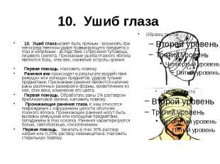 10. Ушиб глаза  10. Ушиб глаза может быть прямым - возникать при непосредс