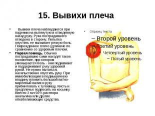 15. Вывихи плеча  Вывихи плеча наблюдаются при падении на вытянутую