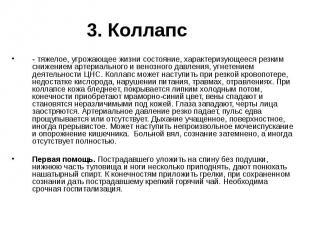 3. Коллапс - тяжелое, угрожающее жизни состояние, характеризующееся резким сниже